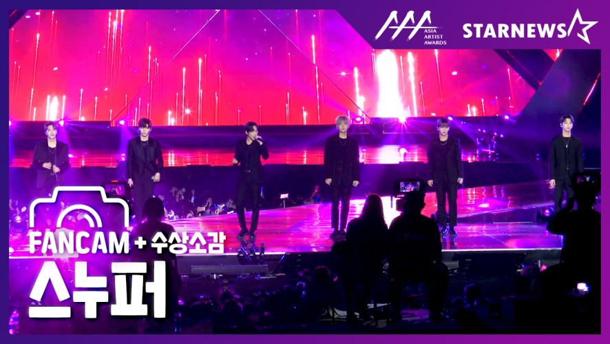 ★스누퍼(SNUPER) FANCAM [유성] & 수상소감 2019 AAA★
