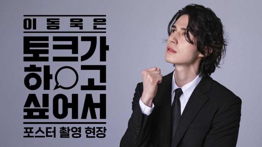 [배우 이동욱] 은 포스터가 찍고 싶어서
