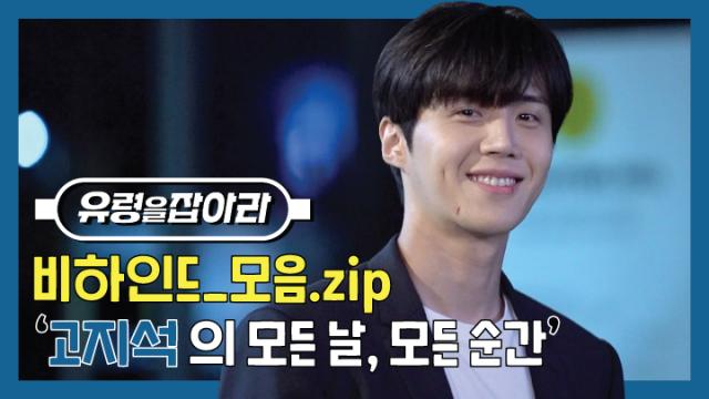 [김선호] 고지석의 모든 날, 모든 순간 │ '유령을 잡아라' 비하인드_모음.zip