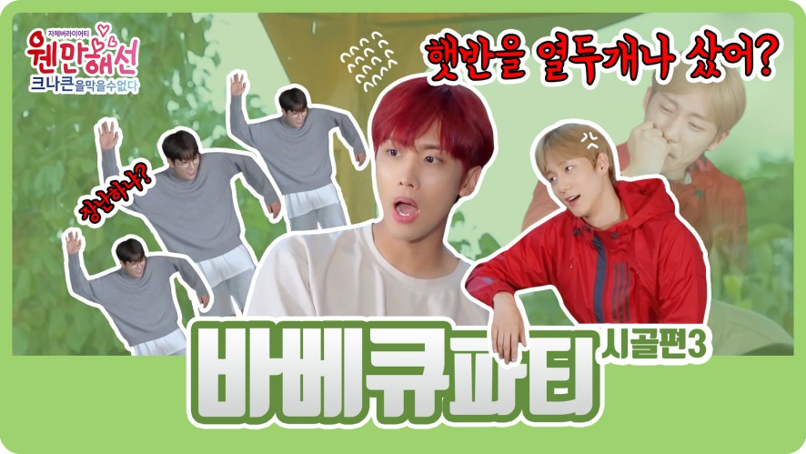 There's no stopping KNK #3 Countryside EP.3
