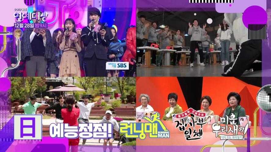 [2019 SBS 연예대상] 예고 '2019 예능 강국 SBS의 최고 예능 총집합!' / SBS Entertainment Awards Preview I SBS NOW