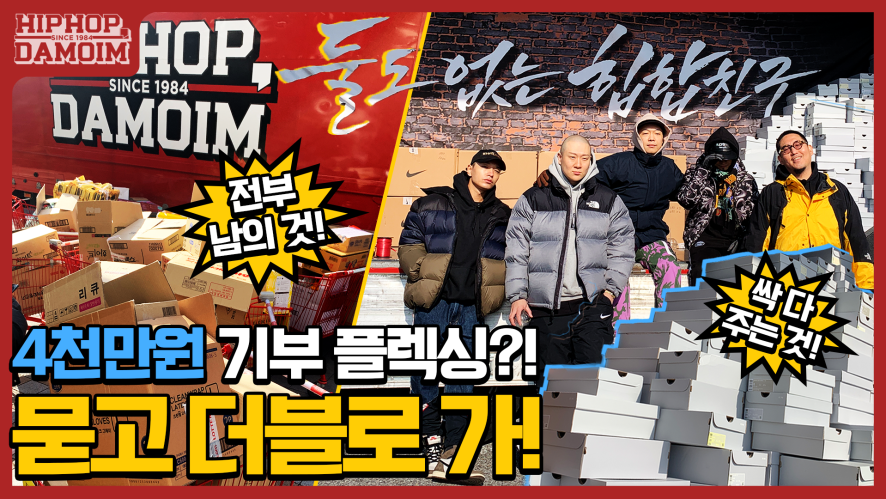 """40 million won """"Donation"""" FLEXing! This is not the end? Double or nothing!"""