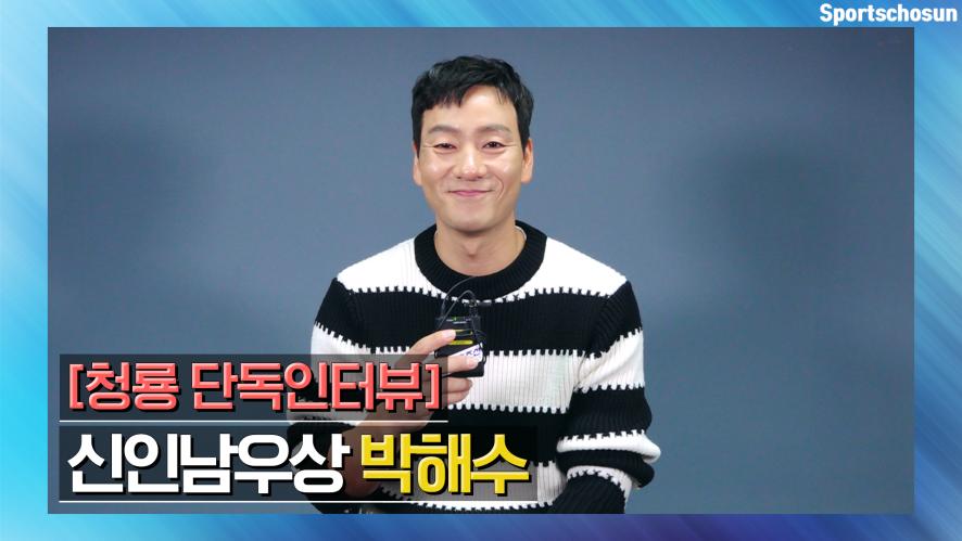 """[단독]박해수(PARK HAE SOO) """"청룡 최고령 신인상 타이틀 기뻐요"""" (청룡 인터뷰)"""