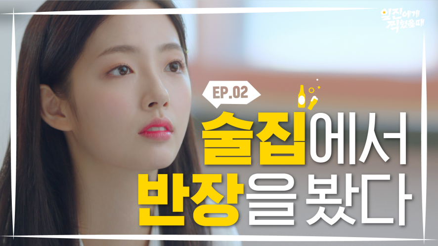 Did I just see the class president in a bar? [Best MIstake] EP02
