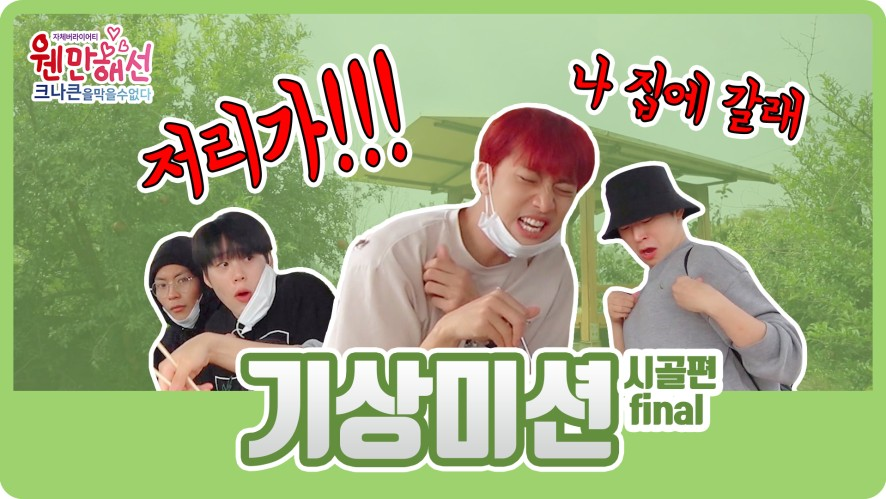 There's no stopping KNK #5 Countryside EP.5