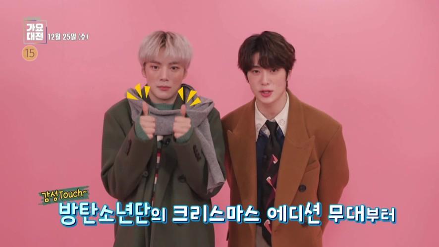 [2019 SBS 가요대전] 예고 'BTS의 크리스마스 에디션 무대!? 민혁 X 재현 Ver.' / SBS Music Awards Preview I SBS NOW