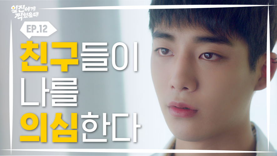 When no on believes in me.. [Best Mistake] EP12