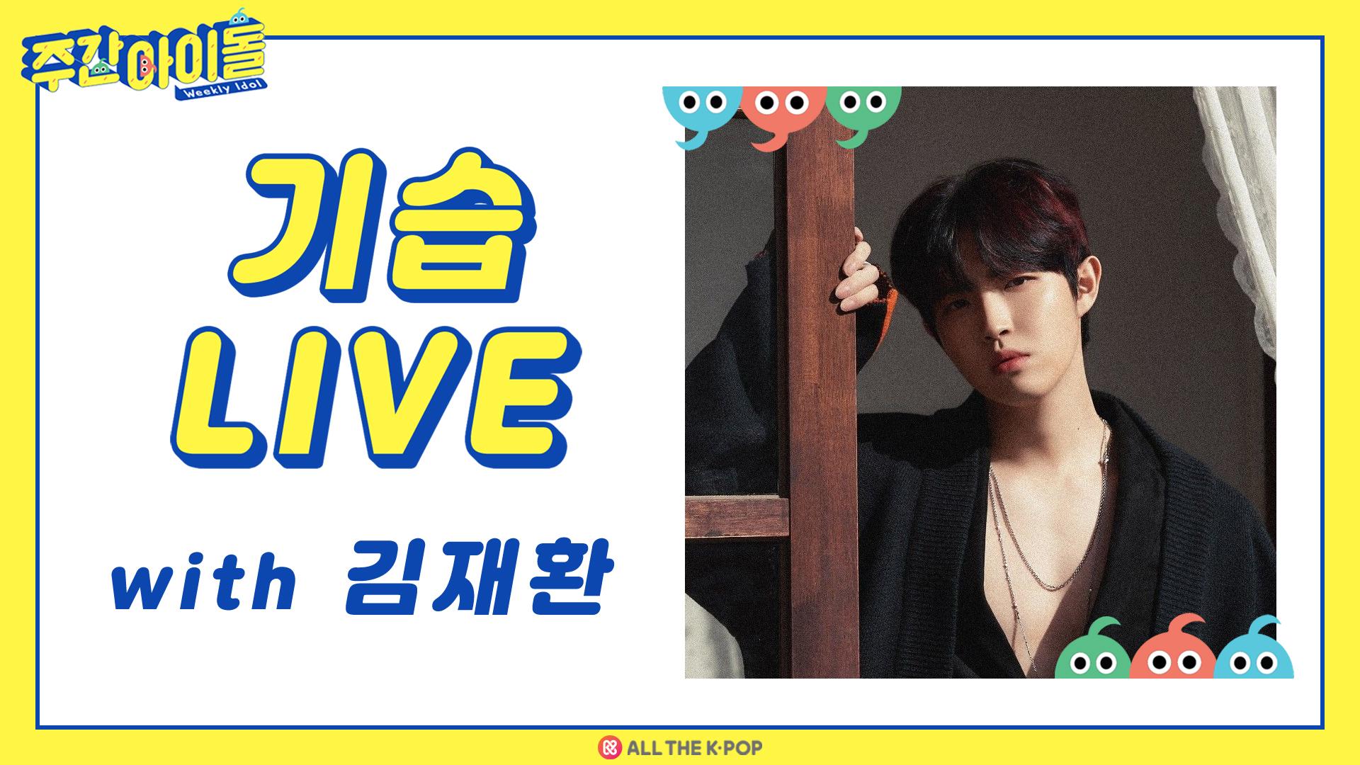 [주간아이돌] 기습 라이브 with 김재환