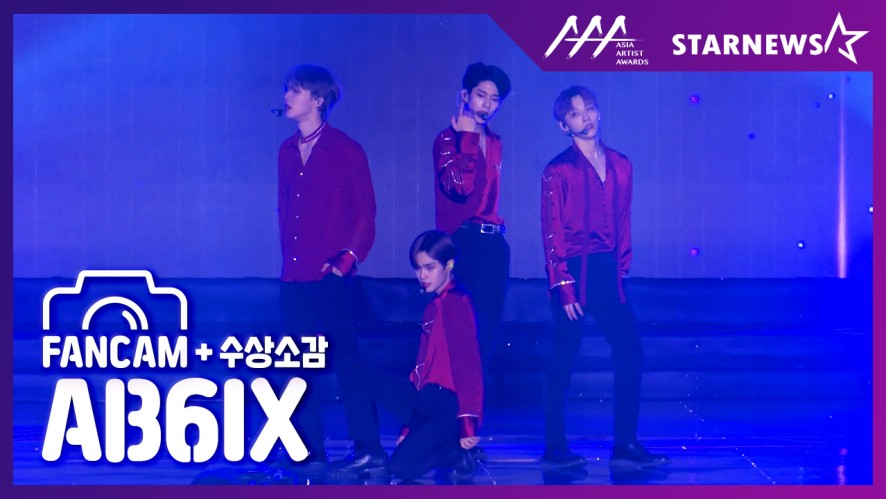 ★AB6IX(에이비식스) FANCAM [Special Performance + Blind For Love] & 수상소감 2019 AAA★