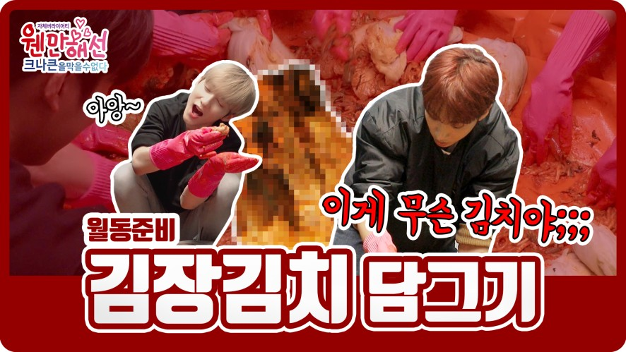 There's no stopping KNK! #7 Making Kimchi