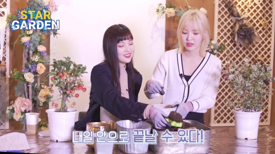 [STAR GARDEN2] 레드벨벳(Redvelvet) 웬디&조이#03 멤버 폭로전? '무한긍정' 웬디 멘붕사건