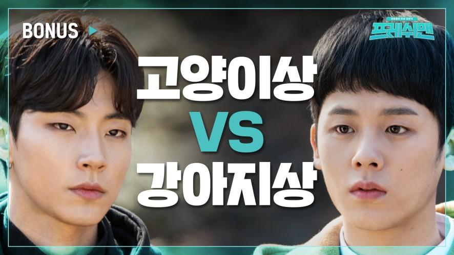 츤데레 vs 순정남 [프레쉬맨] 입덕영상, 아싸들의 인싸도전기