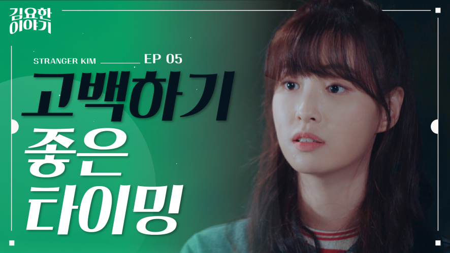 💞 How to confess successfully [Stranger Kim] EP05 Happy bomb