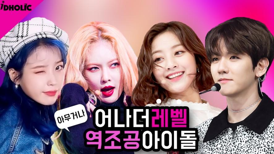 역대급 어나더레벨 팬사랑 아이돌 역조공 모음 [트와이스/현아/엑소/아이유/방탄소년단]