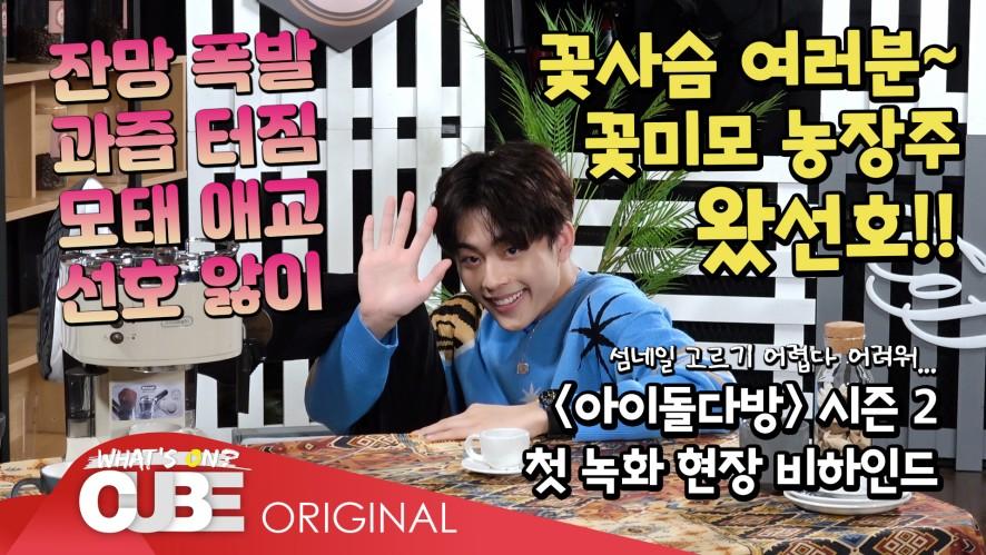 유선호 - 서노랑 #9 ('아이돌다방' 시즌 2 첫 녹화 현장 비하인드)