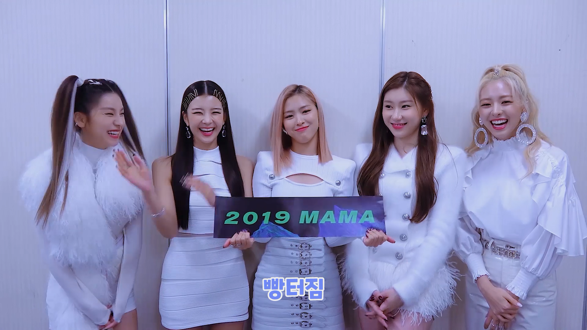 [ITZY? ITZY!(있지?있지!)] EP40. MAMA에 있지!