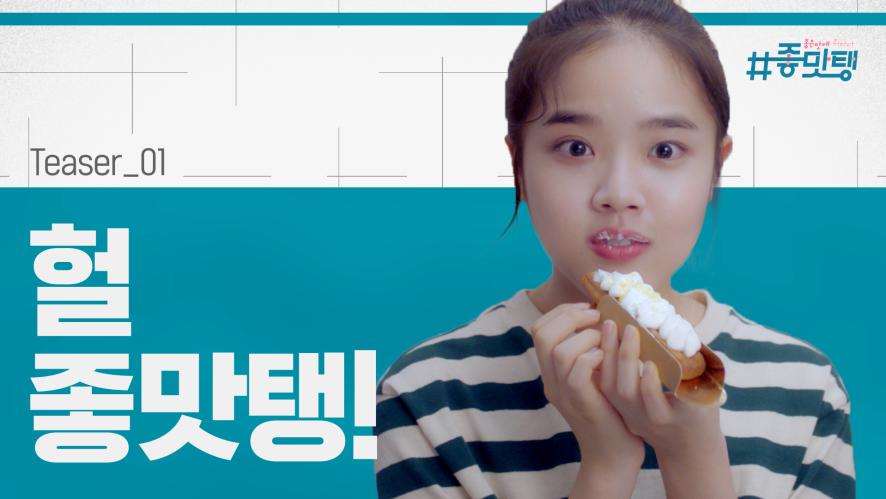 헐 좋맛탱? [#좋맛탱] 오늘 저녁 11시, tvN 첫방송!
