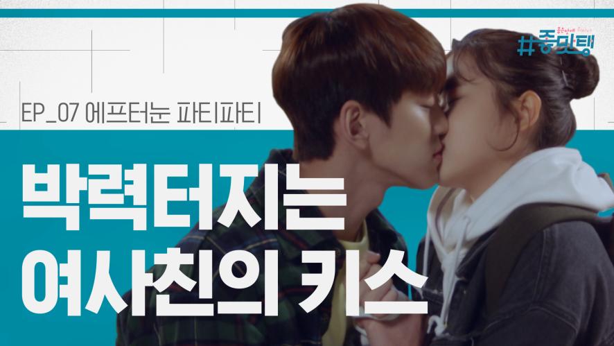 여사친이 내게 키스를 했다 [#좋맛탱] EP07 애프터눈 파티파티