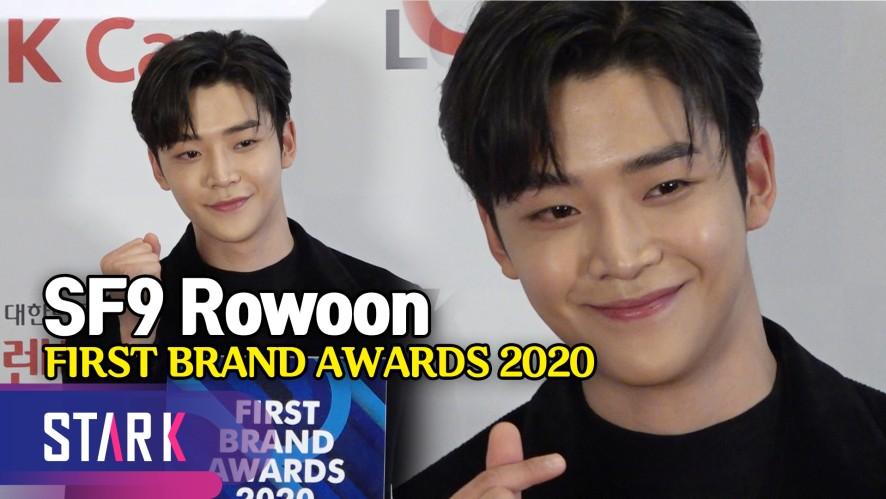 SF9 로운, '퍼스트브랜드 대상' 남자연기돌상 수상 (SF9 Rowoon, FIRST BRAND AWARDS 2020)
