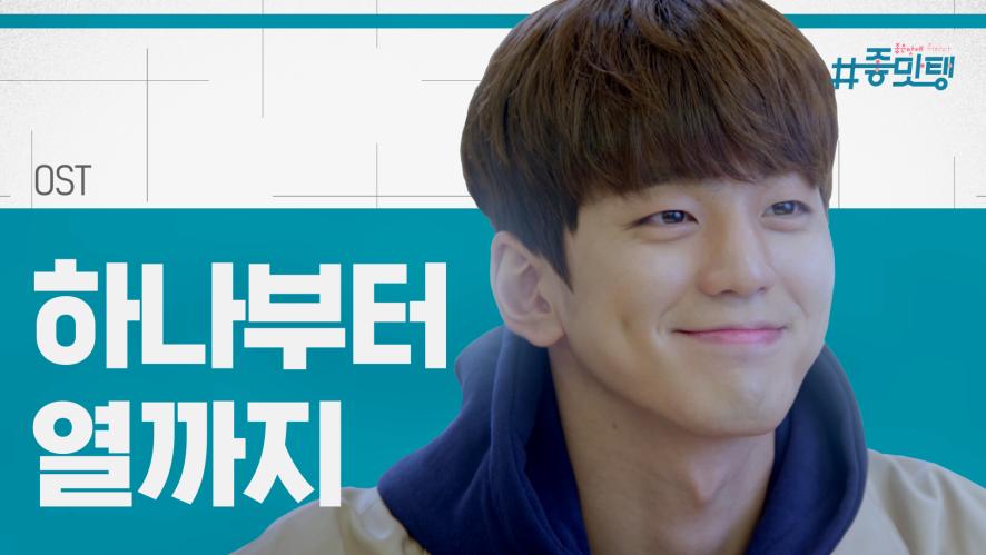 달달한 디저트 드라마 OST [#좋맛탱] 하나부터 열까지