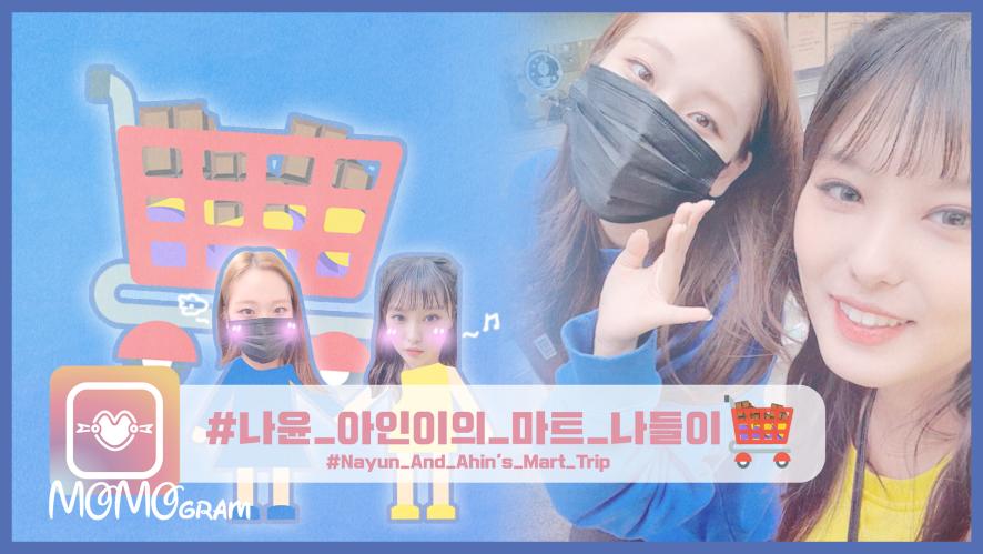 [모모그램] #나윤_아인이의_마트_나들이 #Nayun_And_Ahin's_Mart_Trip