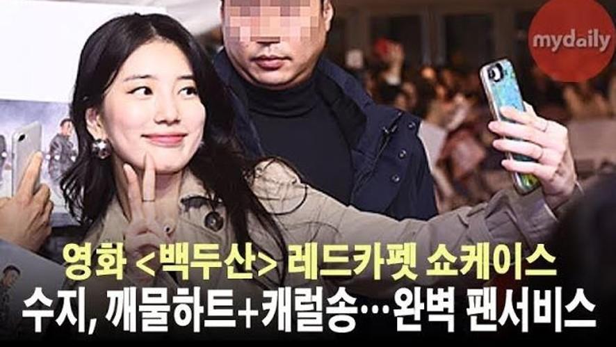 [수지:SUZY] '깨물하트+캐럴송…완벽한 팬서비스'