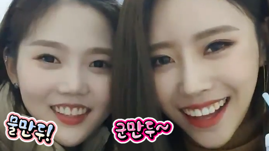 [LOVELYZ][OH MY GIRL] MIJOO&HYOJUNG talking about contents🥟