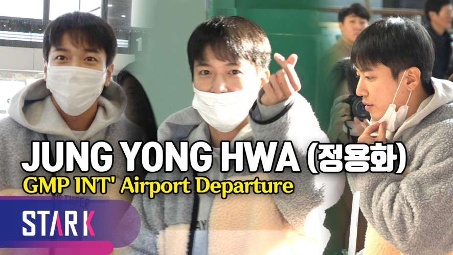 """""""저 2년 만이에요"""" 정용화, 전역 후 첫 일본 일정 출국 (JUNG YONG HWA, 20191218_GMP INT' Airport Departure)"""