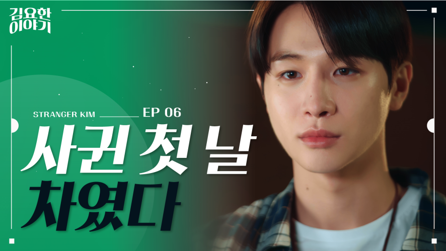 What if I get rejected as soon as we date? [Kim Yohan Story] EP06 Doomsday