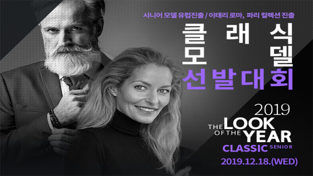 [StyLive]The Look of The Year korea_Classic