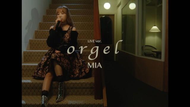 미아(Mia) - 오르골 Live Clip
