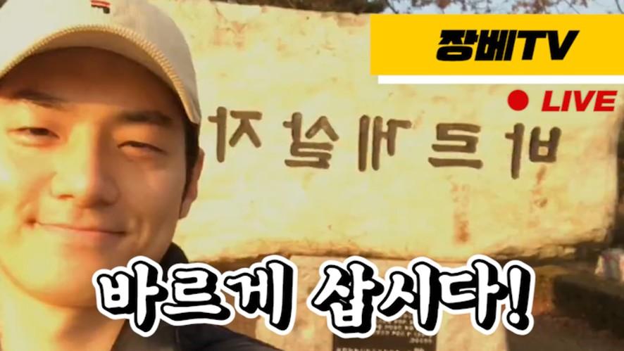 [JANNABI] Kyung Jun taking a walk
