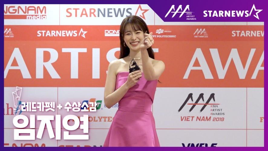 ★임지연(LIMJIYEON) 레드카펫 & 수상소감 2019 AAA★