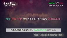 [예고] 연극 <환상동화> 프레스콜
