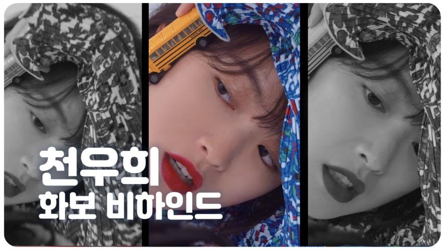 [천우희] 얼굴에 치이고 포스에 치여서 전치 2주 나오는 화보장인의 등장 (Chun Woo Hee)