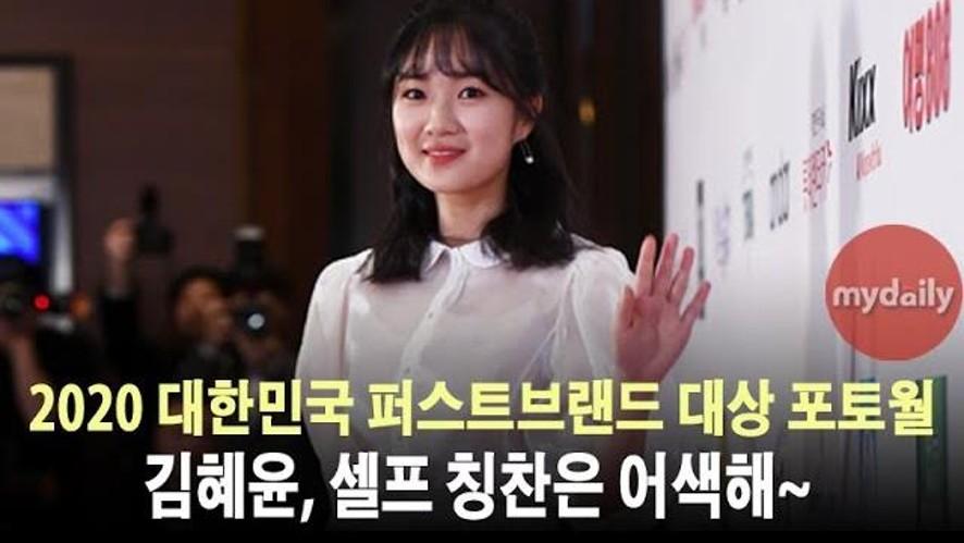 [김혜윤:Kim Hye yoon] '내년이 더 기대되는 배우'