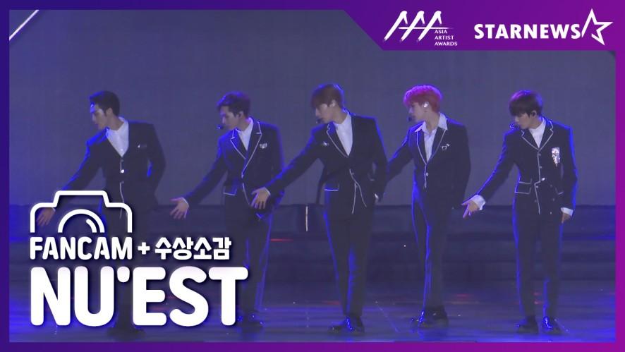 ★뉴이스트(NU'EST) FANCAM [BET BET + LOVE ME] & 수상소감 2019 AAA★