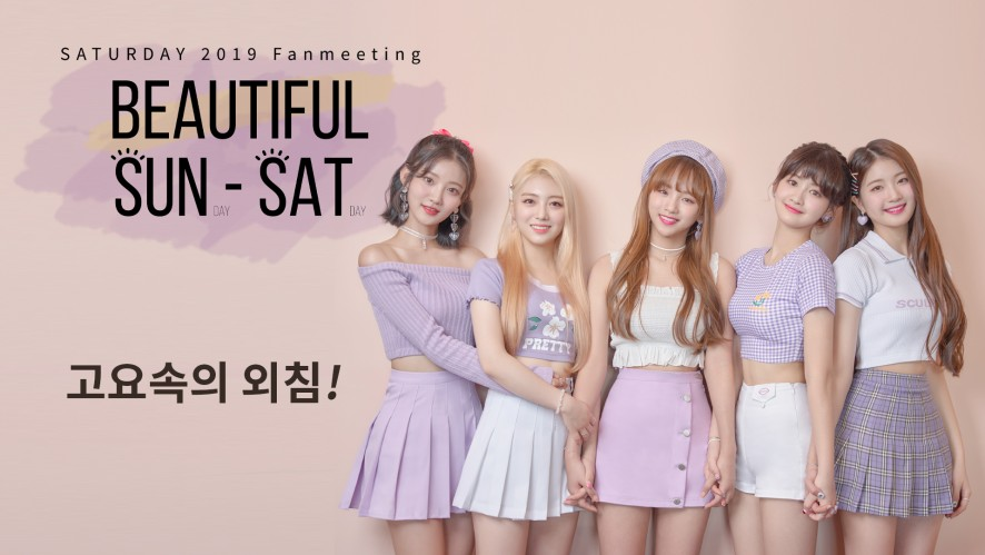 SATURDAY 2019 Fanmeeting Beautiful SUN-SAT VCR.2