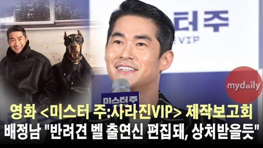 """[배정남:Bae Jung Nam] """"반려견 벨 출연 했지만 편집, 상처 받을 듯"""""""
