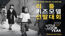 [StyLive]The Look of The Year korea_Little