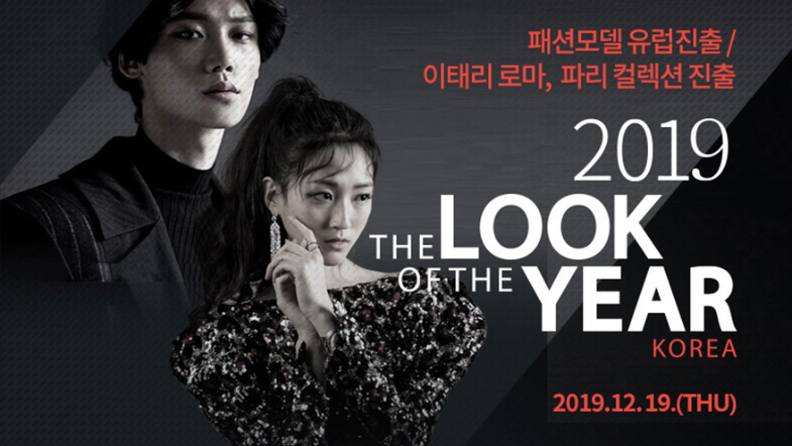 [StyLive]The Look of The Year korea_Main