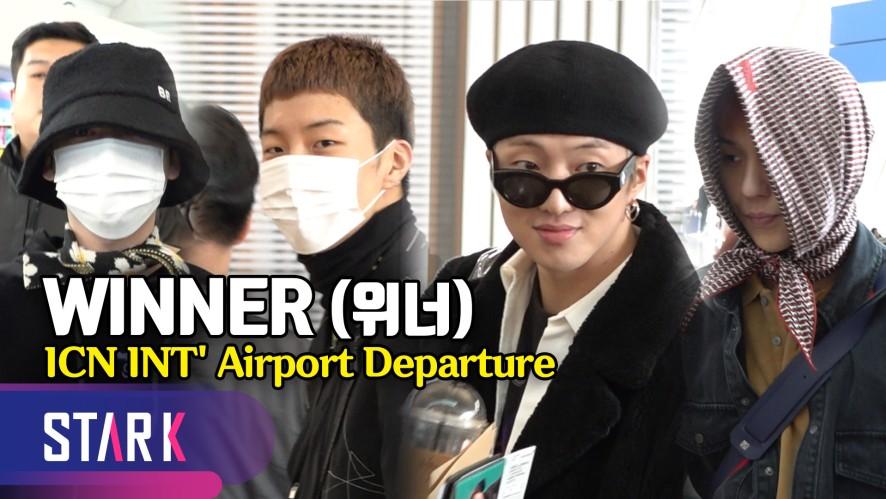 위너, 각자의 개성이 드러나는 공항패션 (WINNER, 20191219_ICN INT' Airport Departure)
