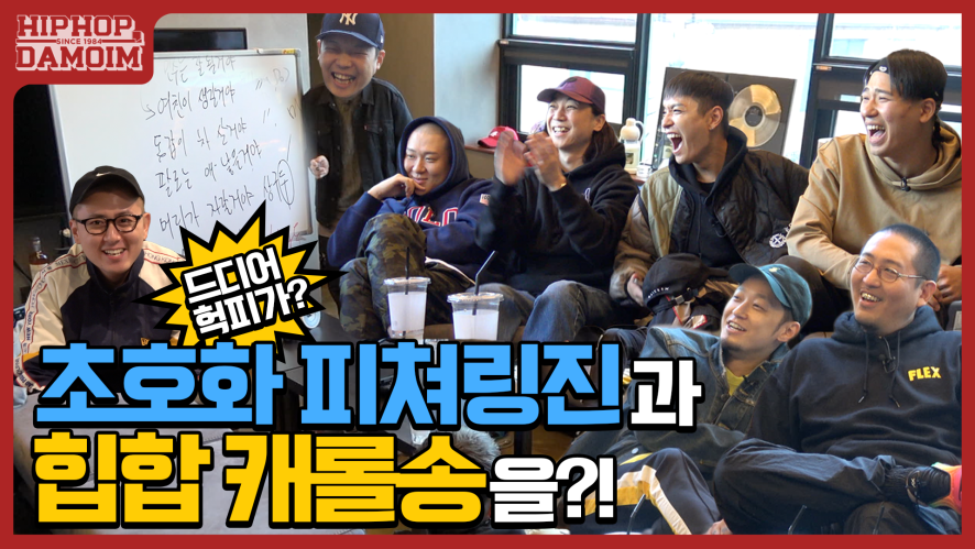 EP.05-1★Pre-release★ They all participated in making the song???? [DAMOIM]