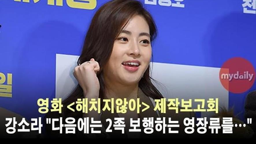 """[강소라:Kang Sora] """"다음에는 2족 보행하는 영장류 연기를…"""""""