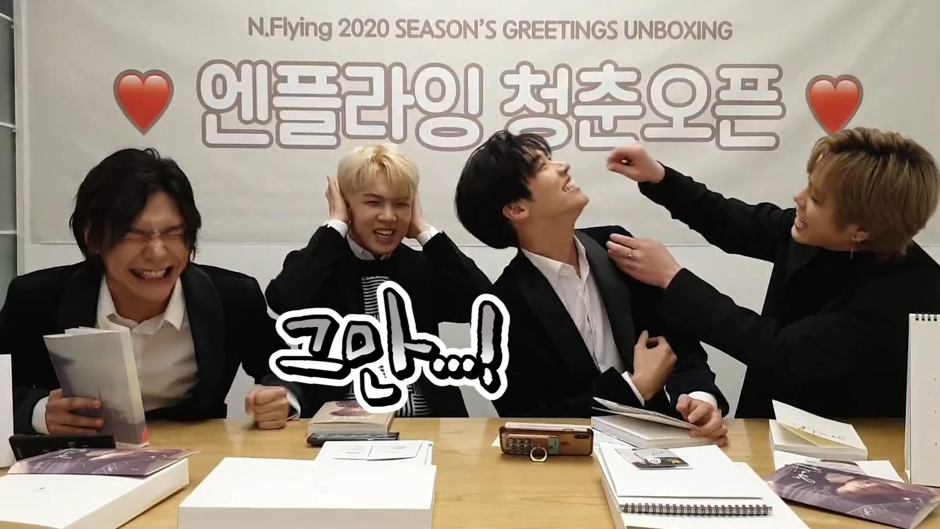 [N.Flying] 😬시그 언박싱하다 스케일링을 받는 아이돌 밴드가 있다!?😬 (N.Flying's season's greeting unboxing)