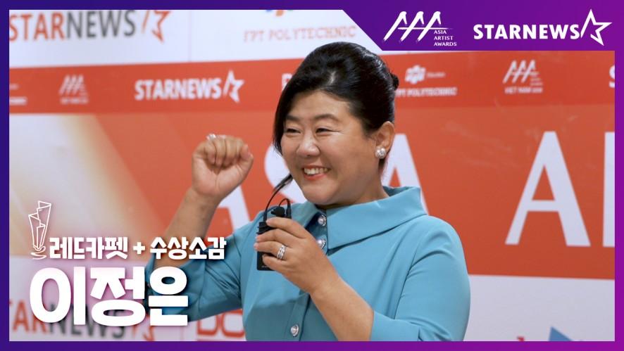 ★이정은(LEE JUNG-EUN) 레드카펫 & 수상소감 2019 AAA★
