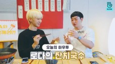 [V PICK! HOW TO in V] HOW TO COOK RODA's BanquetNoodles🍜
