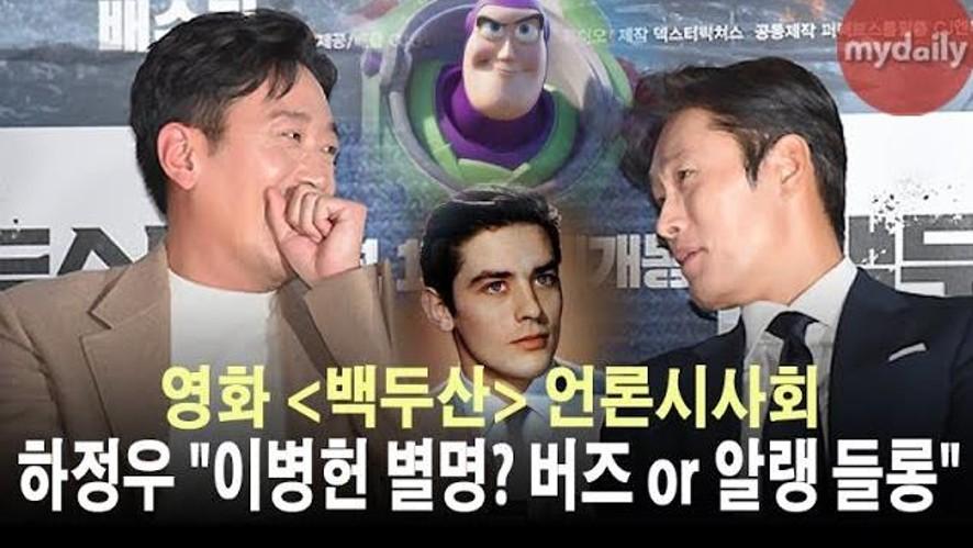 """[하정우:Ha Jung woo] """"이병헌 별명, 버즈 or 알랭 들롱"""""""
