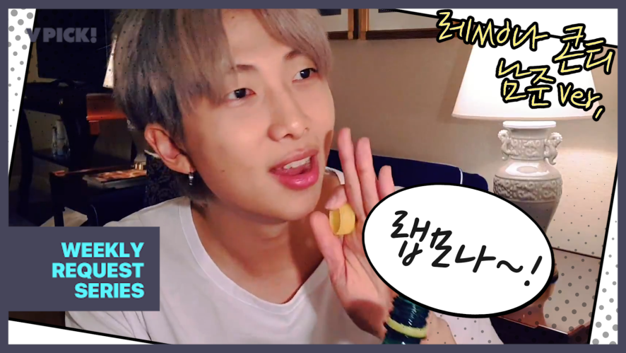 [BTS] 🗣: RM~! 🍋: Yes? 🐨: No, Rap Mona. RM Who is Always Cute💜