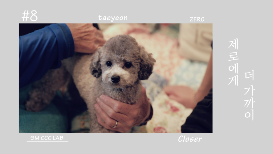 [Petionista Taengoo] EP.08 Closer to Zero